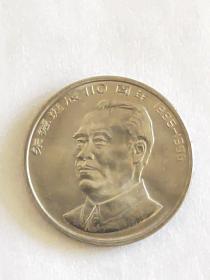 朱德诞辰一百一十周年 纪念币