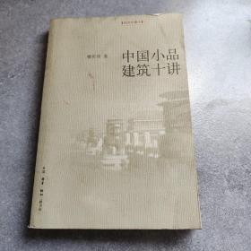中国小品建筑十讲*