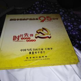 庆祝中国共产党成立95周年中国当代书法家  王和平  限量版珍藏邮册