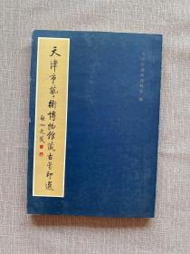 天津市艺术博物馆藏古医董印选(中南签赠本)