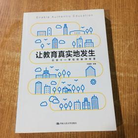 让教育真实地发生——北京十一学校的教师智慧