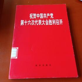 祝贺中国共产党第十六次代表大会胜利召开(摄影图片60张)