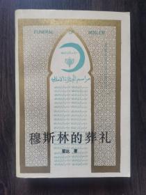 穆斯林的葬礼(一版一印仅印370册)