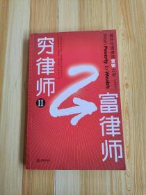 穷律师富律师:揭开中国律师营销之谜