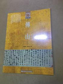书艺珍品赏析第八辑 傅山