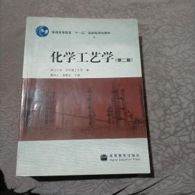 化学工艺学(第二版)