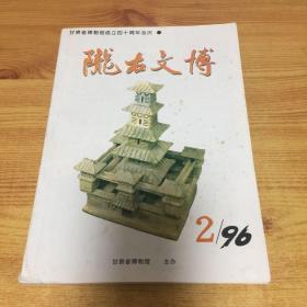 陇右文博(1996.2)