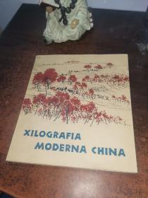 中国现代木刻