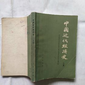 中国近代经济史  上   馆藏未阅