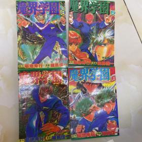 魔界学园5、6、7、8册