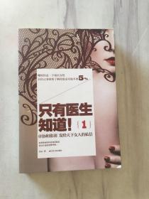 只有医生知道1:@协和张羽 发给天下女人的私信一