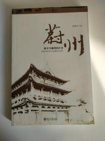 蔚州:被岁月掩埋的往事