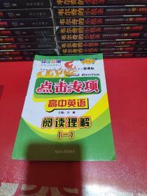 点击专项高中英语阅读理解(第三次修订)