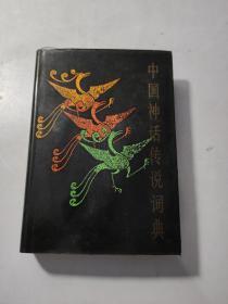 中国神话传说词典