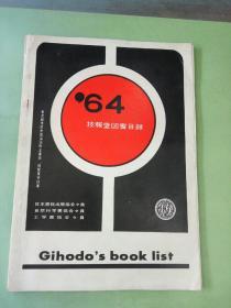 64 技报堂图书目录 Gihodo's book list(详细书名见图)(日文原版)