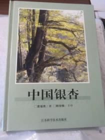 中国银杏 精装,作者签名本