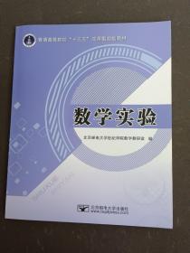 """数学实验/普通高等院校""""十三五""""应用型规划教材"""