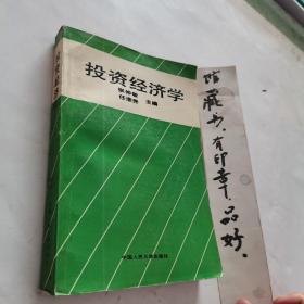 投资经济学 中国人民大学出版社