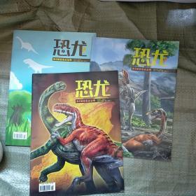恐龙2011年第一期季刊+第二期季刊+恐龙2010年第二期季刊【3本合售】实物拍图 现货