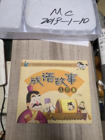 成语故事连环画(下)