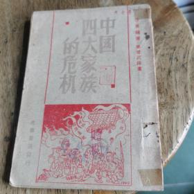 1948年版《中国四大家族的危机》 光华书店发行 沙英编著 华君武插图