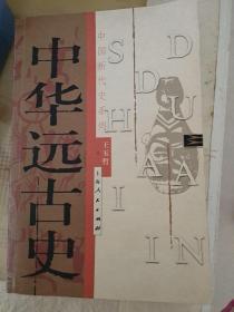 中华远古史