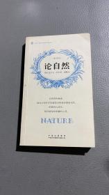 论自然 (2010一版一印)