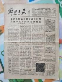 解放日报1981年7月9日
