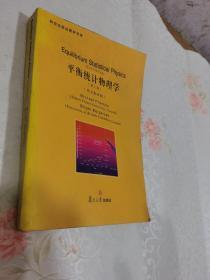研究生前沿教材书系:平衡统计物理学(第2版)(英文影印版)