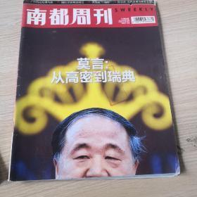 南都周刊,2012,第48期,封面人物:莫言