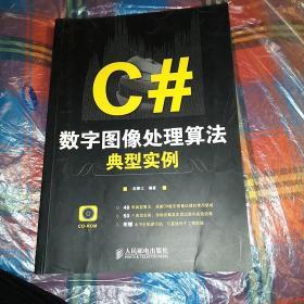 C#数字图像处理算法典型实例