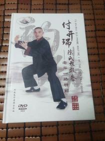 付开瑞陈氏太极拳-老架一路精解(DVD1碟装)