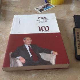 严东生诞辰一百周年纪念文集