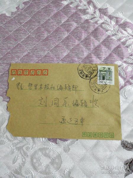实寄邮资封一内蒙古通辽寄出   蒙古族戳   20分邮票一枚