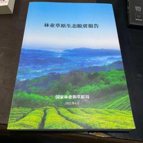 林业草原生态脱贫报告
