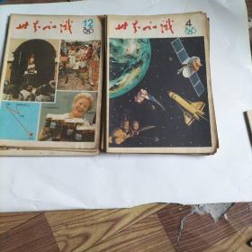 世界知识1985年2.4.5.6.7.8.9.11.12共9册