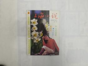 《上海小说》创刊号