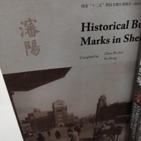 沈阳历史建筑印迹(英文版)