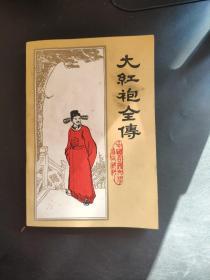 大红袍全传