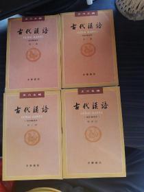 中国汉语(1-4)4本合售