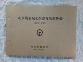 《北京站至东北全线各站票价表》(经由:天津)1980年5月