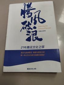 腾风破浪 21年腾讯文化之驿【没勾画】
