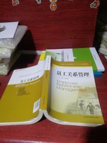 """高等院校人力资源管理专业""""十二五""""规划系列教材:员工关系管理"""