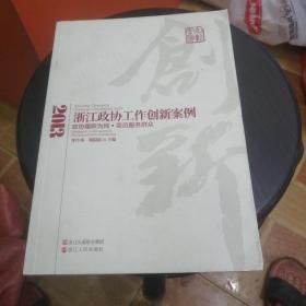 浙江政协工作创新案例. 2013