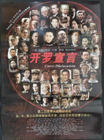 一开电影海报: 开罗宣言