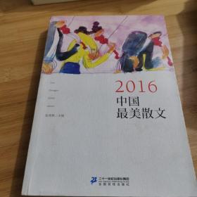 2016中国最美散文