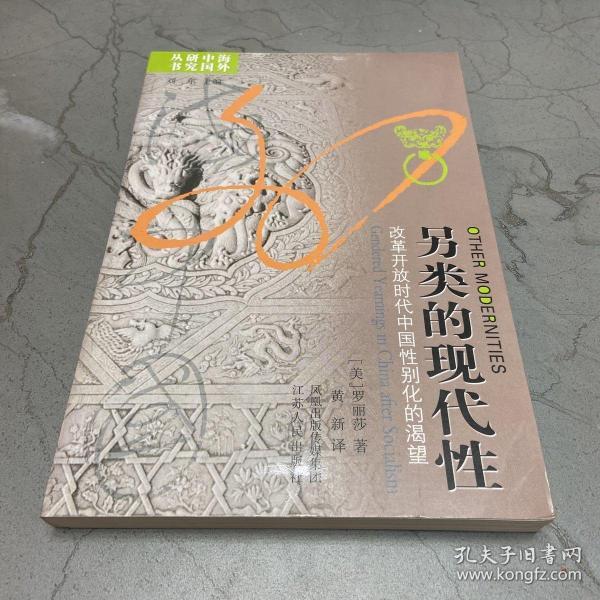 另类的现代性:改革开放时代中国性别化的渴望