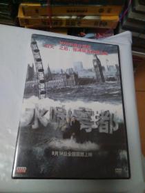 DVD 水啸雾都(未开封)