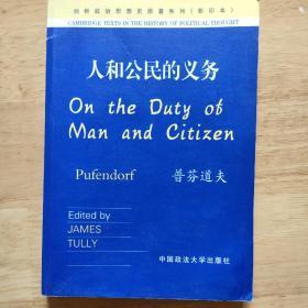 人和公民的义务