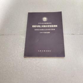 中华人民共和国海事局 船舶与海上设施法定检验规则 国内航行海船法定检验技术规则 2008年修改通报